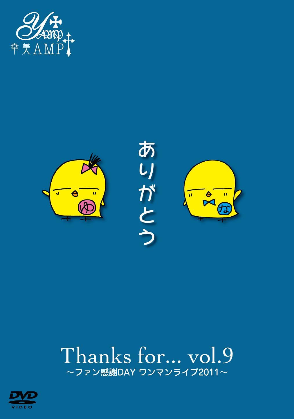 Thanks for...vol.9 ~ファン感謝DAYワンマンライブ2011~