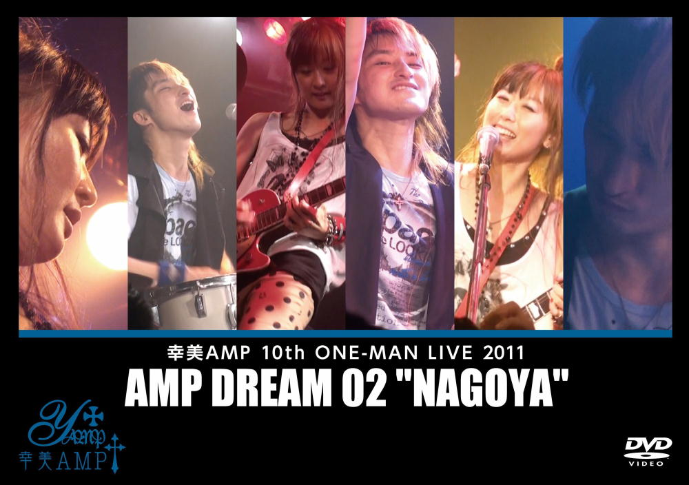 幸美AMP 10th ONE-MAN LIVE 2011『AMP DREAM 02