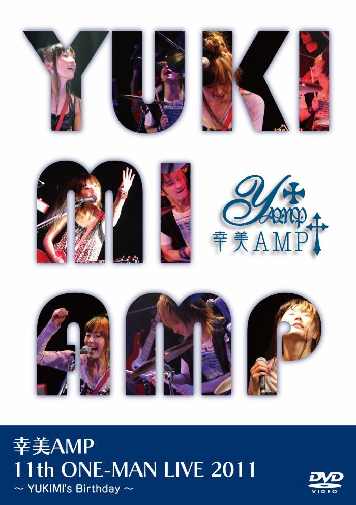 幸美AMP 11th ONE-MAN LIVE 2011 ~YUKIMI's Birthday~